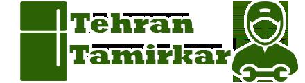 تهران تعمیرکار |تعمیرات تخصصی انواع یخچال فریزر و یخچال ساید بای ساید